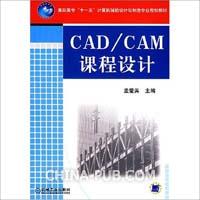 CAD/CAM课程设计
