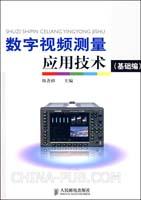 数字视频测量应用技术(基础篇)