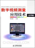 数字视频测量应用技术(应用编)[按需印刷]