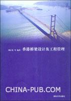 香港桥梁设计及工程管理