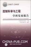 2007-2008-控制科学与工程学科发展报告