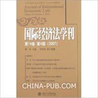 [特价书]国际经济法学刊(第14卷 第4期)(2007)