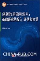 创新的基础和源泉:基础研究的投入.评估和协调
