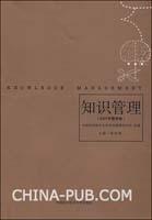 知识管理-(2007年夏季卷)