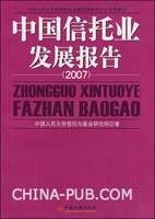 2007-中国信托业发展报告
