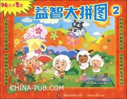 喜羊羊与灰太狼.益智大拼图(2)