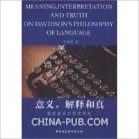 意义.解释和真-戴维森语言哲学研究