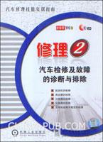 修理2-汽车检修及故障的诊断与排除(1碟装)(VCD)
