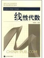 线性代数-经济应用数学基础(二)
