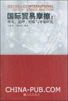 国际贸易摩擦:理论、法理、经验与对策研究
