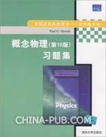 概念物理(第10版)习题集