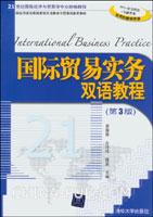国际贸易实务双语教程(第3版)