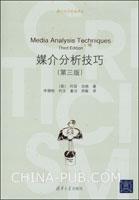 媒介分析技巧(第三版)