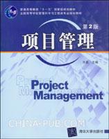 项目管理(第2版)