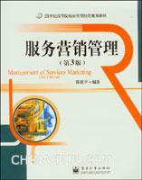 (特价书)服务营销管理(第3版)