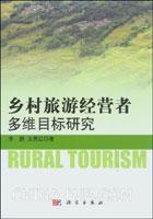 乡村旅游经营者多维目标研究[按需印刷]