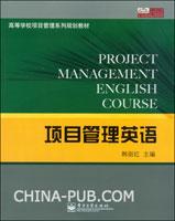 项目管理英语