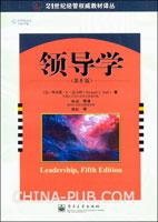 领导学(第5版)
