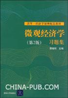 微观经济学习题集(第二版)