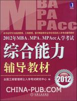 (特价书)2012年MBA、MPA、MPAcc入学考试综合能力辅导教材