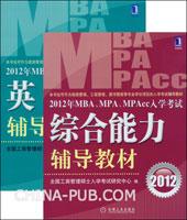《2012年MBA、MPA、MPAcc入学考试综合能力辅导教材》+《2012年MBA、MPA、MPAcc入学考试英语辅导教材》2册套装[按需印刷]