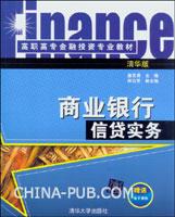 商业银行信贷实务(清华版)