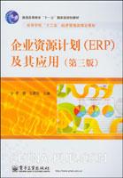 (特价书)企业资源计划(ERP)及其应用(第三版)