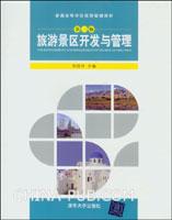 旅游景区开发与管理(第3版)