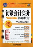 (特价书)初级会计实务辅导教材(2012年考试专用)