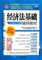 (特价书)经济法基础辅导教材(2012年考试专用)
