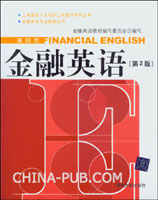 金融英语(第2版)