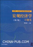 宏观经济学习题集(第二版)