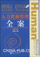 (特价书)人力资源管理全案(第3版)(含CD光盘1张)