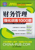 (特价书)财务管理强化训练1000题.2012