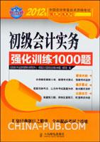 (特价书)初级会计实务强化训练1000题.2012