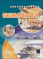 饭店服务质量管理(第2版)