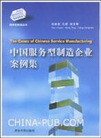 中国服务型制造企业案例集