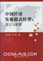 中国经济发展模式转型: 理论与政策[按需印刷]