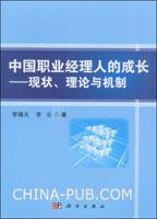 中国职业经理人的成长:现状、理论与机制[按需印刷]