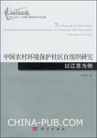 中国农村环境保护社区自组织研究――以江苏为例[按需印刷]