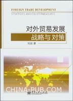 对外贸易发展战略与对策