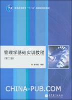 管理学基础实训教程(第2版)