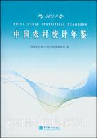 中国农村统计年鉴.2011