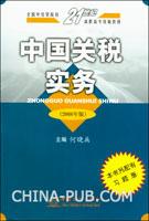 [特价书]中国关税实务(2008年版)