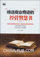 (特价书)缔造商业奇迹的经营智慧书