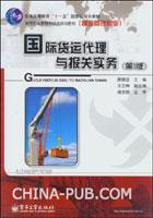 国际货运代理与报关实务(第3版)