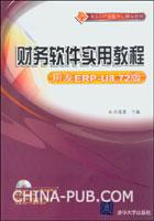 财务软件实用教程用(友ERP-U8.72版(配光盘)