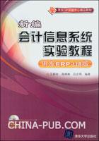 新编会计信息系统实验教程(用友ERP-U8版)(配光盘)