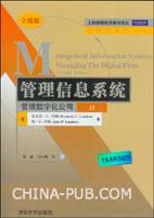管理信息系统:管理数字化公司(第11版)(全球版)