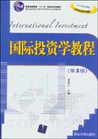 国际投资学教程(第3版)